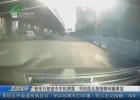 轿车行驶途中手机滑落  司机低头捡拾瞬间酿事故