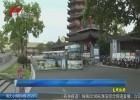暑假文明旅游  清江浦景区做好文明引导工作