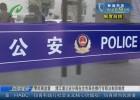 【制度自信】零距离监督   清江浦公安分局在全市率先推行专职法制员制度