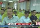 涟水县召开新学期全县初中教育工作会议