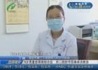 6岁男童患肾病综合征  市二院妙手回春成功救治
