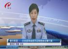 警方报道: 盱眙县局破获无证销售烟花爆竹案