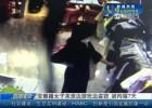 安徽籍女子来淮边游玩边盗窃  被拘留7天