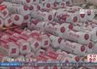 中秋节临近团圆月饼热销    食用有禁忌无糖月饼并非不含糖
