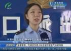 承德南路:汽修店负责人私自储存散装汽油被拘留