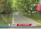 中秋节文明旅游 桃花坞景区倡导游客文明游园