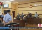 疫情期间销售假冒伪劣医用口罩  两被告人一审被判拘役