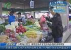 【共建文明城市 共享美好生活】小菜场大民生 淮阴区杨井农贸市场升级改造效果好