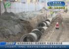 【民生熱點面對面】城西路維修改造工程進展順利     年底前開放交通