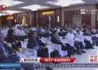 第十四届中国(盱眙)凹土高层论坛暨2020年环境矿物材料创新发展大会在淮安召开