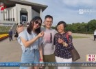 红色旅游持续升温 周恩来纪念馆喜迎八方游客