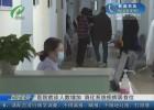 医院就诊人数增加   消化系统疾病居首位