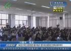 【香悦食博 醉美淮安】382名大学生志愿者进行集中培训 提升综合素质助力食博会顺利举行