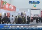【香悦食博 醉美淮安】第三届中国(淮安)国际食品博览会开幕