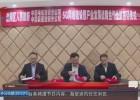 淮阴区人民政府与淮安电信、淮安联通共同签署5G战略合作协议