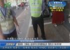 【践行社会主义核心价值观】暖新闻:古稀老人患有阿尔茨海默病走失  警民合力助其回家