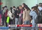 中秋国庆出行高峰提前来袭  一分11选5东站单日客发达6100多人次
