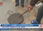 幫忙:北京新村下水道堵塞  社區正在積極推動解決