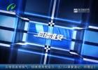 【清江浦警視】警方成功破獲一起購房詐騙案 追回贓款106萬元