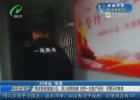 事发新苑逸城小区:四人被困电梯 包括一名临产孕妇  民警及时救助