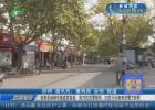 【清江浦警视】流窜各地砸车窗盗窃多起  有79次犯罪前科  23岁小伙被一分11选5警方抓获