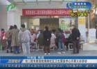 市二院专家到枚乘路社区卫生服务中心开展义诊活动