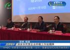 淮安市民营企业仲裁工作站揭牌