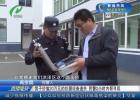 男子价值20万余元的仪器设备遗失    民警2小时内帮寻回