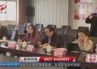 淮安区法院召开涉老年人权益保护新闻发布会