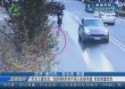 关注儿童安全:奶奶带8岁孙子闯入机动车道 双双被撞受伤
