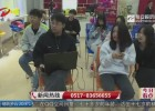 """""""2020决战双十一 产教深度融合""""活动在江苏财经职业技术学院举行"""