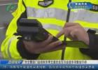 市交警部门启动秋冬季交通安全百日会战专项整治行动