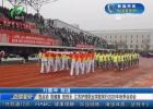 我运动 我健康 我快乐 江苏护理职业学院举行2020年秋季运动会