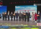 """""""'学习强国'进家庭""""知识竞赛复赛成功举办"""