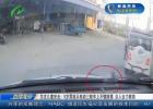 """9岁男孩从电动三轮车跌落遭遇后方车辆""""二次碾压"""" 众人合力救助"""