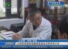 山陽草堂國醫館邀請省級名中醫來淮義診