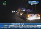 男子無證駕駛轎車撞人逃逸   警方根據三塊碎片鎖定嫌疑車輛