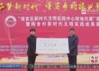 淮陰師范學院與淮安區新時代文明實踐中心開展結對共建