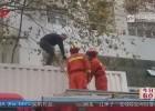 货车司机被困车顶  消防员快速救援