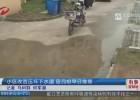 帮忙:小区改造压坏下水道   居民盼早日维修