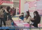 2021江苏省高校毕业生百校联动就业活动苏北片区招聘会在淮举行