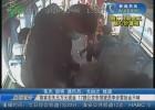 【践行社会主义核心价值观】乘客丢失五万元现金 17路公交车驾驶员李步雷拾金不昧