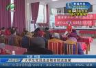 【践行社会主义核心价值观】大学生党员走进敬老院送温暖