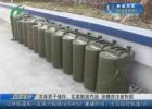 洪澤男子儲存、買賣散裝汽油   涉嫌違法被拘留