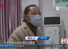我市首批国产二价宫颈癌疫苗在清江浦区淮海社区卫生服务中心进行接种