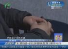 【清江浦警视】清江浦警方破获一起特大虚开增值税专用发票案    涉案税款10亿余元