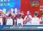 【踐行社會主義核心價值觀】向人民的英雄致敬  江蘇省抗疫先進事跡報告會走進淮安