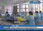市疾控中心启动2020年江苏省肝吸虫病监测项目