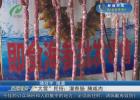 """""""大雪""""民俗:灌香肠 腌咸肉"""