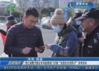 清江浦警方联合市场监管部门开展